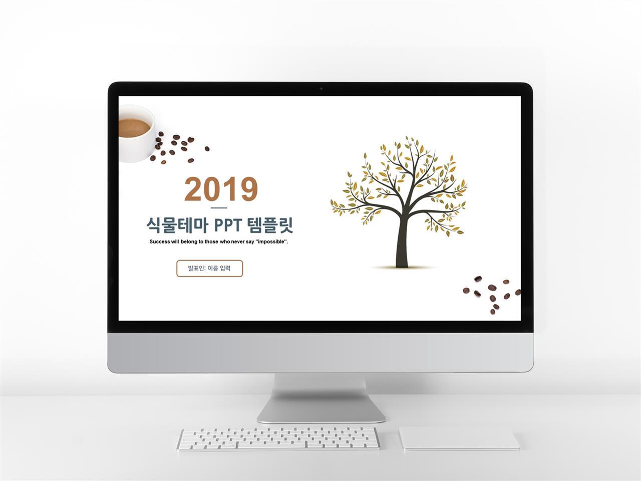 화초주제 갈색 캐릭터 고퀄리티 PPT테마 제작 미리보기