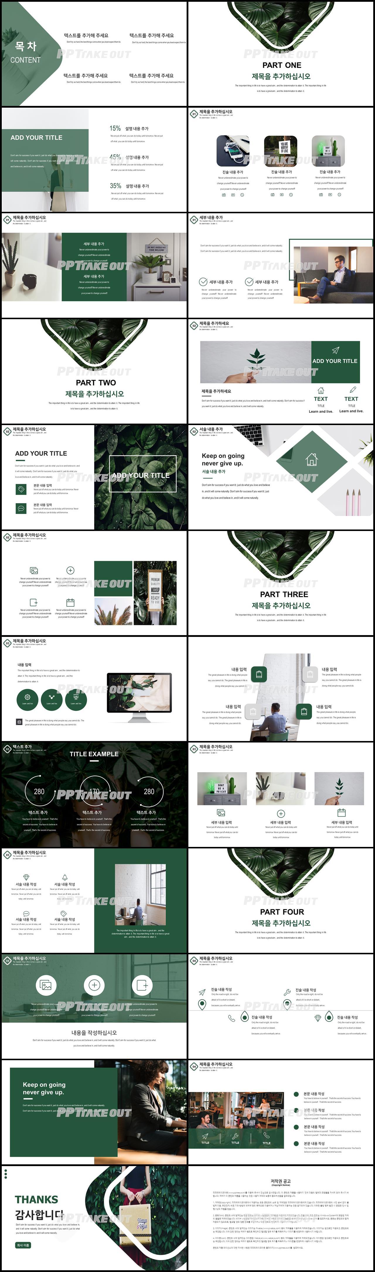 화훼, 동물주제 초록색 아담한 발표용 PPT양식 다운 상세보기