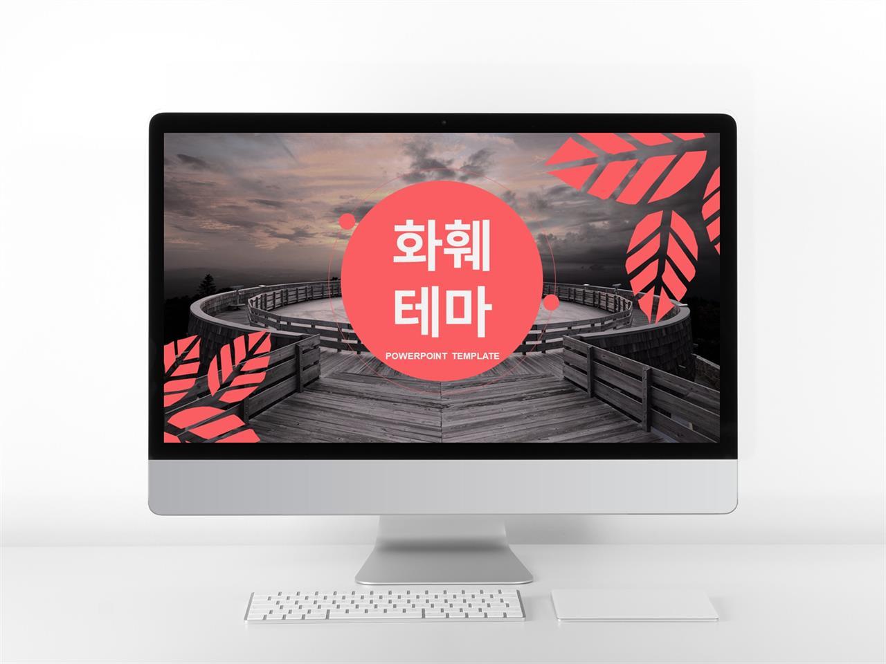 꽃과 동식물 주제 붉은색 예쁜 시선을 사로잡는 PPT탬플릿 만들기 미리보기