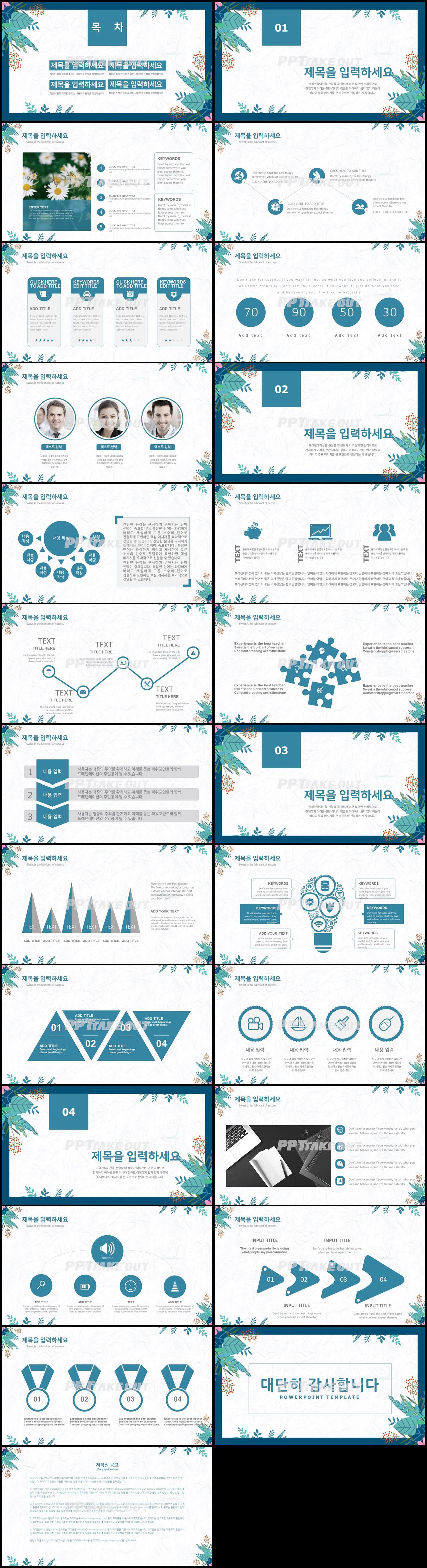 꽃과 동식물 주제 푸른색 자재화 발표용 파워포인트템플릿 다운 상세보기
