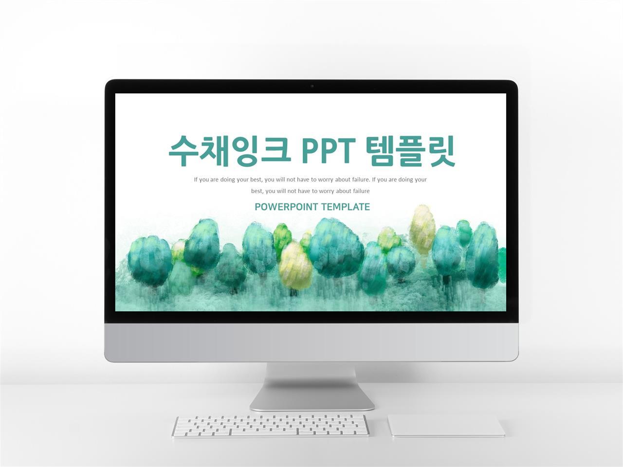 화초, 동식물 그린색 수채화 프레젠테이션 POWERPOINT서식 만들기 미리보기