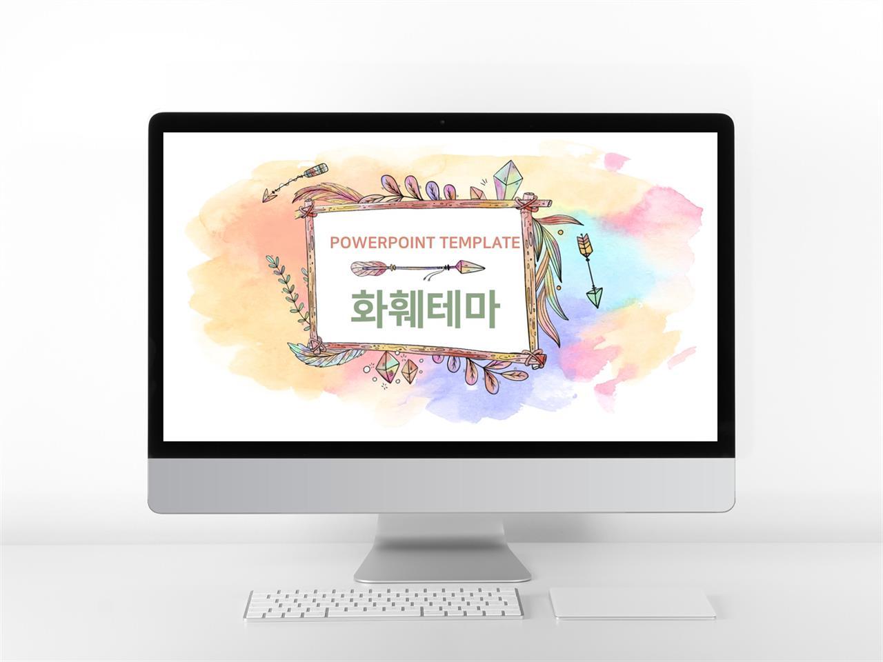 화초주제 컬러 자재화 고퀄리티 POWERPOINT샘플 제작 미리보기