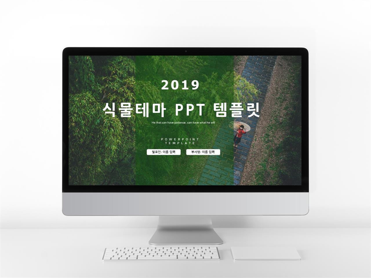 식물동물 풀색 캄캄한 프로급 PPT템플릿 사이트 미리보기
