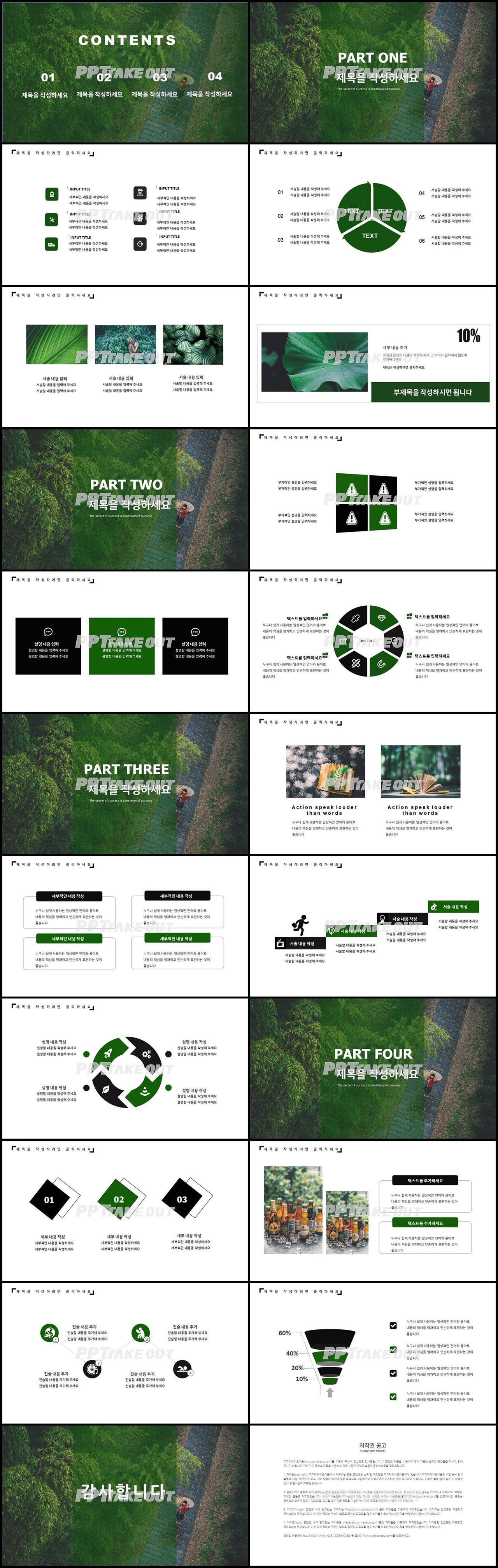 식물동물 풀색 캄캄한 프로급 PPT템플릿 사이트 상세보기