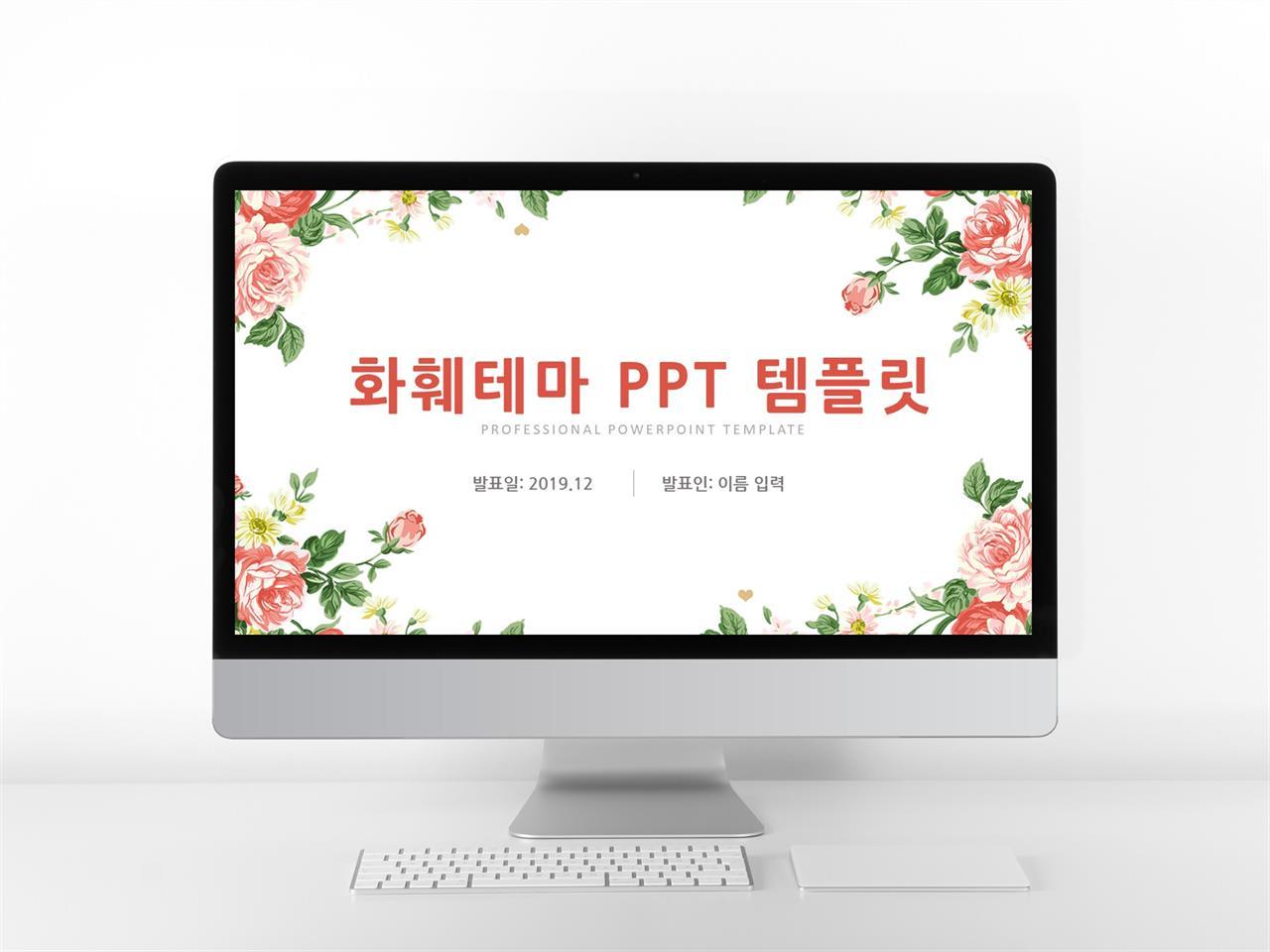 화훼, 동물주제 핑크색 아담한 고급스럽운 PPT탬플릿 사이트 미리보기