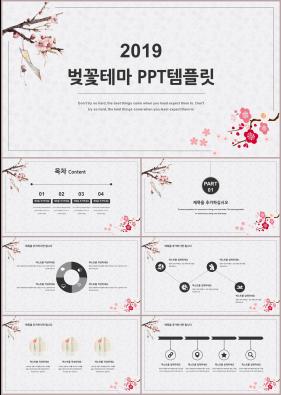 꽃과 동식물 주제 분홍색 예쁜 프레젠테이션 파워포인트탬플릿 만들기