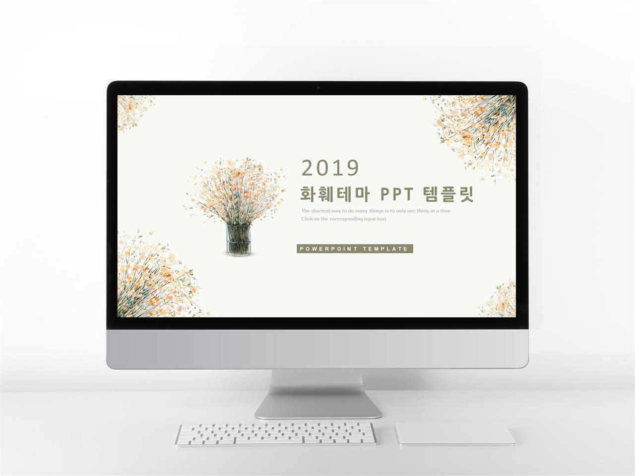 화초주제 브라운 수채화 고퀄리티 POWERPOINT템플릿 제작 미리보기