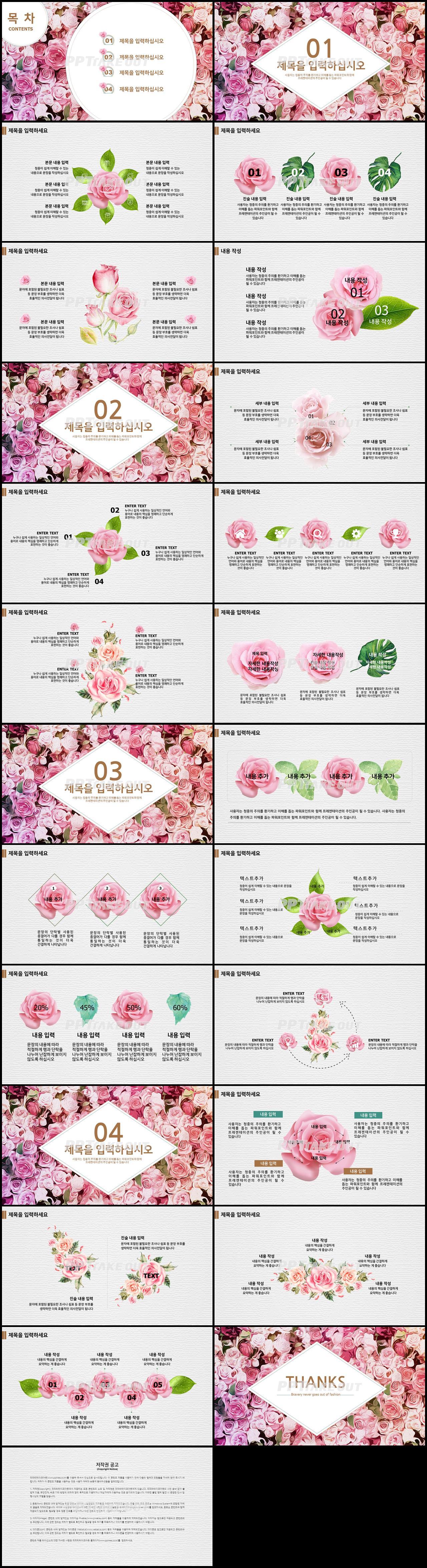동식물, 애완동물 분홍색 단아한 매력적인 POWERPOINT탬플릿 제작 상세보기