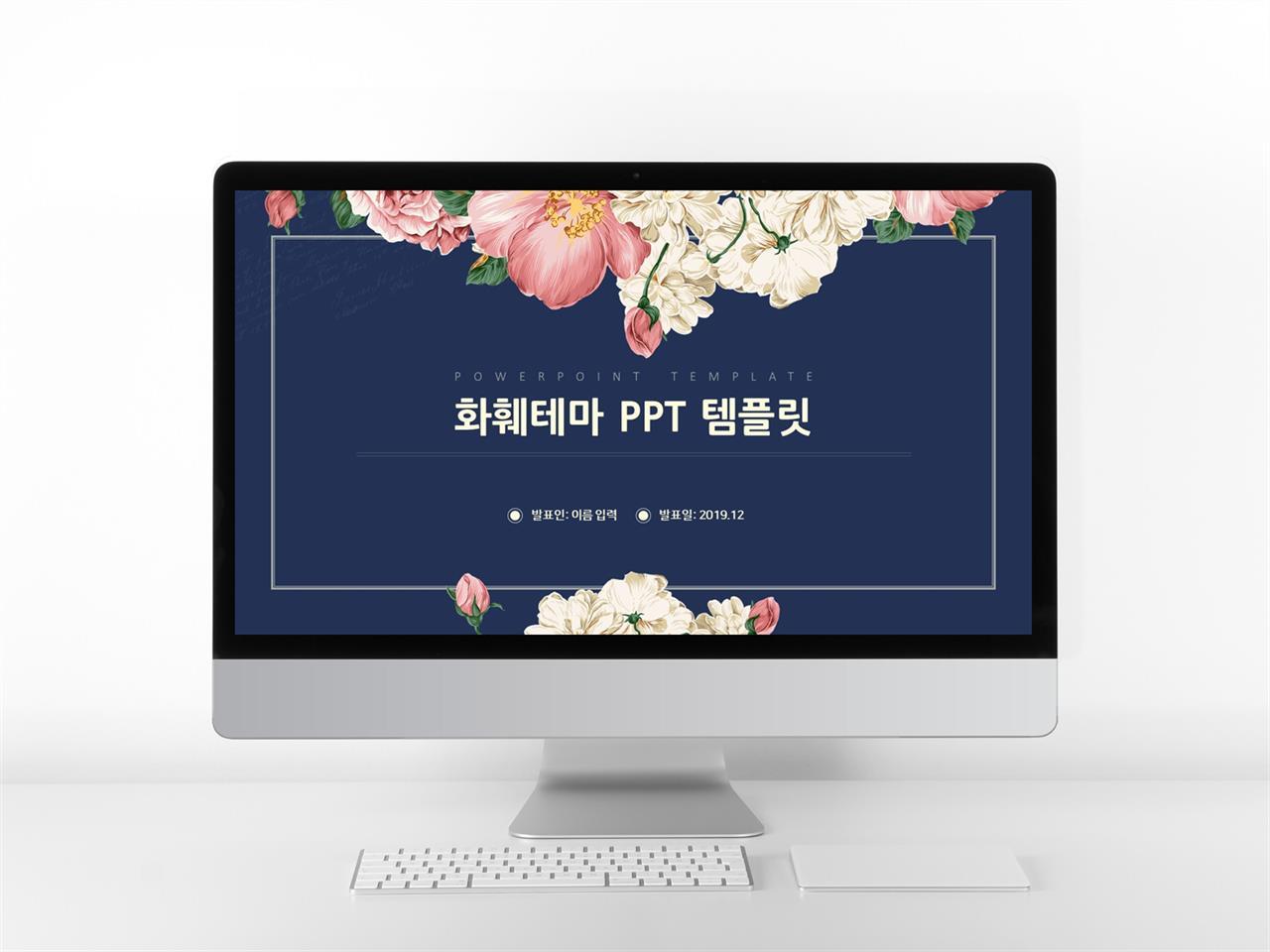 꽃과 동식물 주제 핑크색 짙은 시선을 사로잡는 POWERPOINT배경 만들기 미리보기