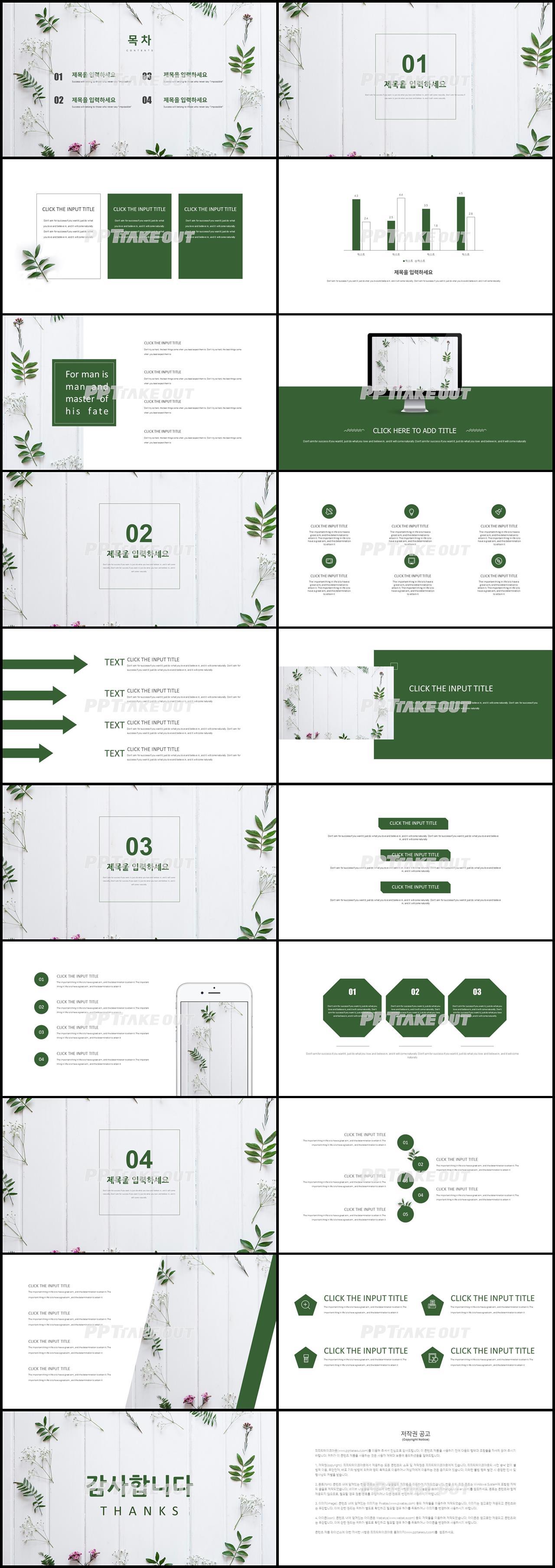 식물동물 녹색 예쁜 프레젠테이션 PPT샘플 만들기 상세보기