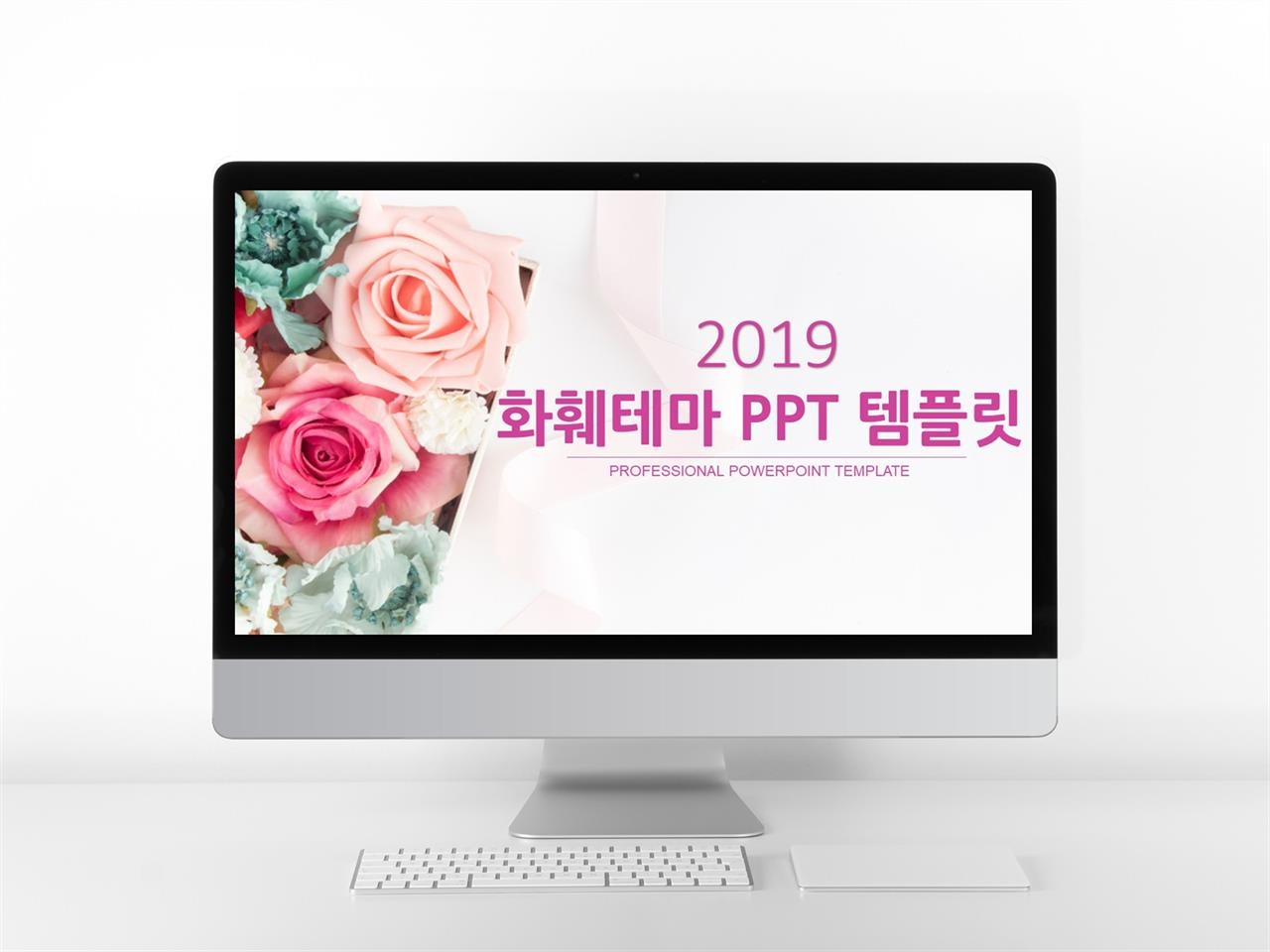꽃과 동식물 주제 빨강색 귀여운 발표용 PPT탬플릿 다운 미리보기