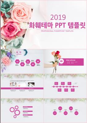 꽃과 동식물 주제 빨강색 귀여운 발표용 PPT탬플릿 다운