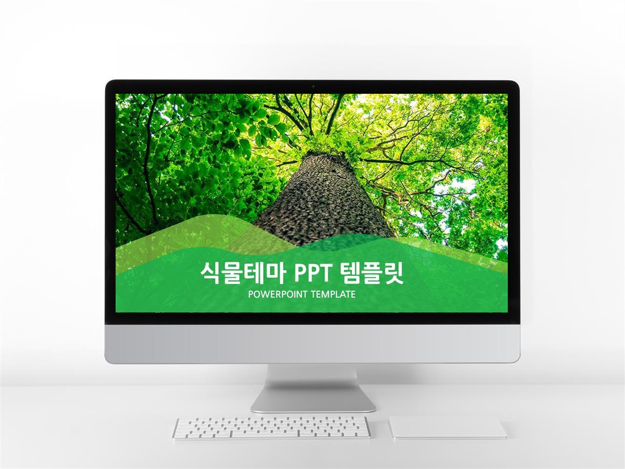 동식물, 애완동물 풀색 아담한 다양한 주제에 어울리는 피피티템플릿 디자인 미리보기