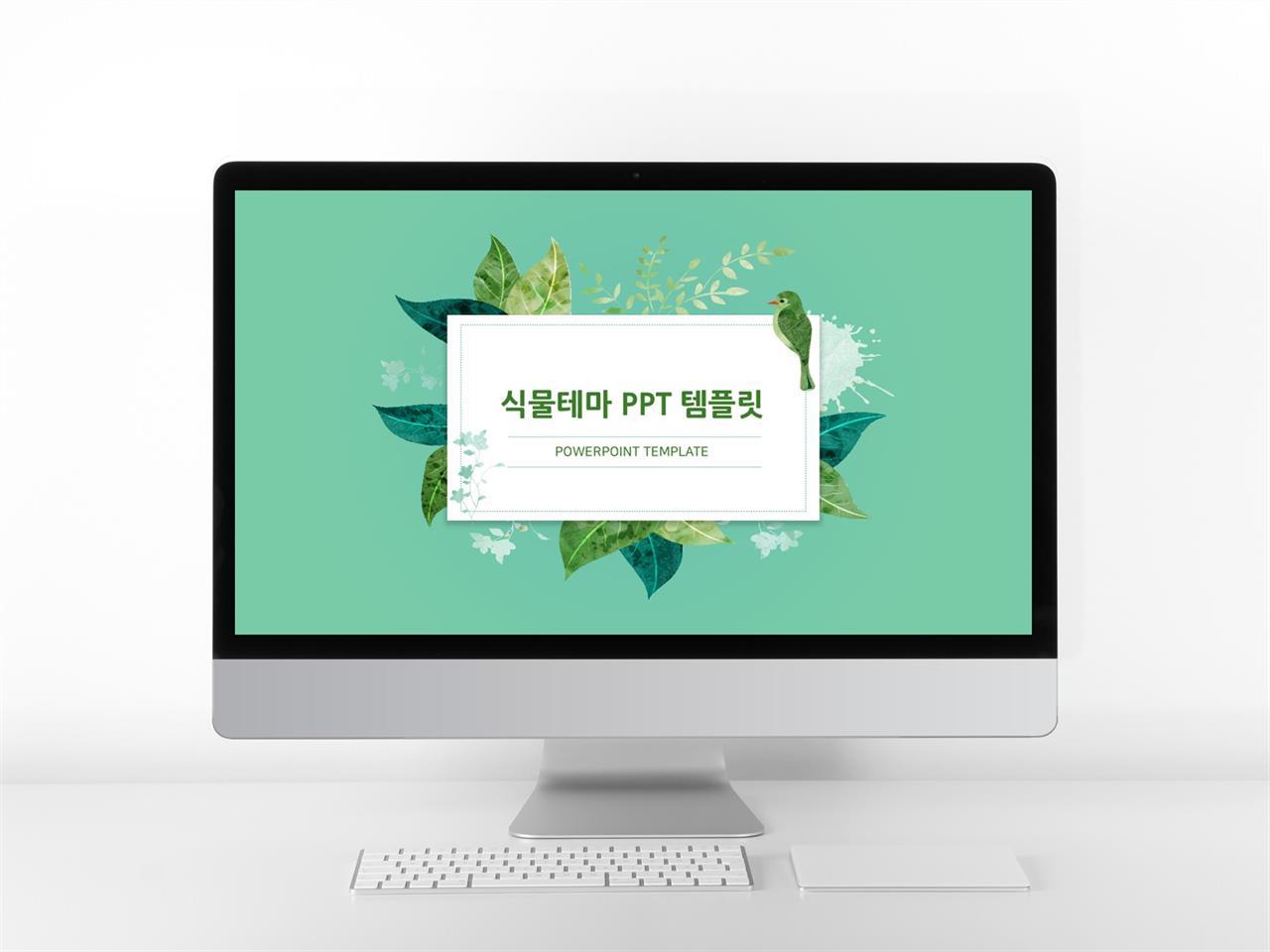 꽃과 동식물 주제 풀색 아담한 고급스럽운 파워포인트템플릿 사이트 미리보기