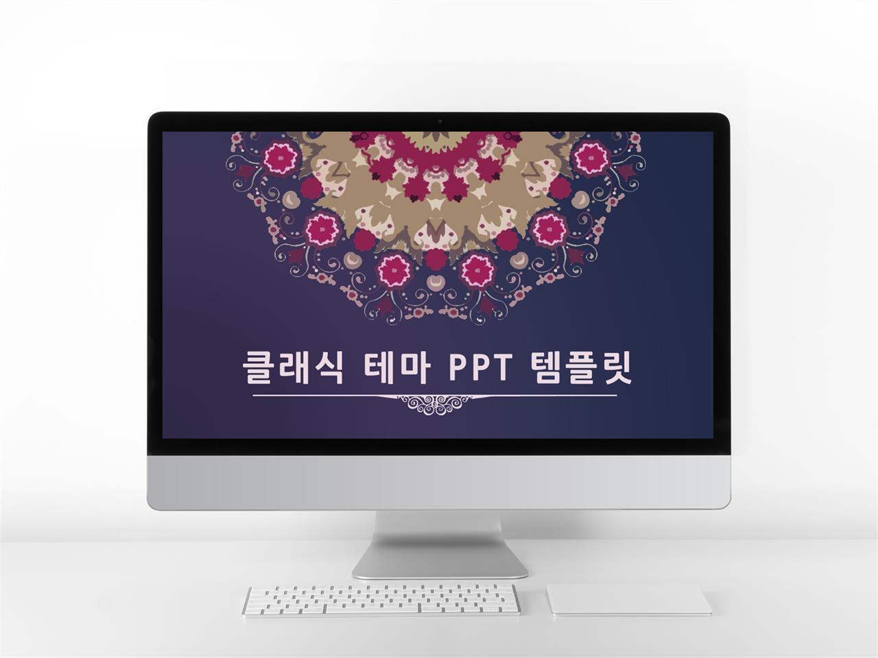 화초주제 자색 클래식한 고퀄리티 파워포인트서식 제작 미리보기
