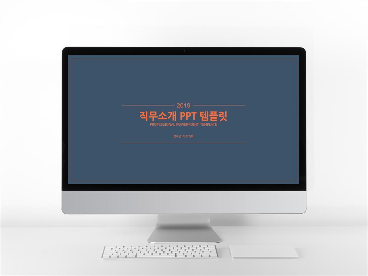 업무일지 귤색 손쉬운 프로급 POWERPOINT서식 사이트 미리보기