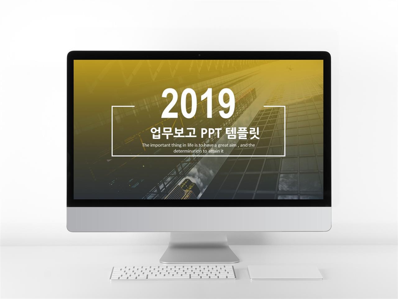 업무프로세스 노란색 시크한 고퀄리티 PPT배경 제작 미리보기