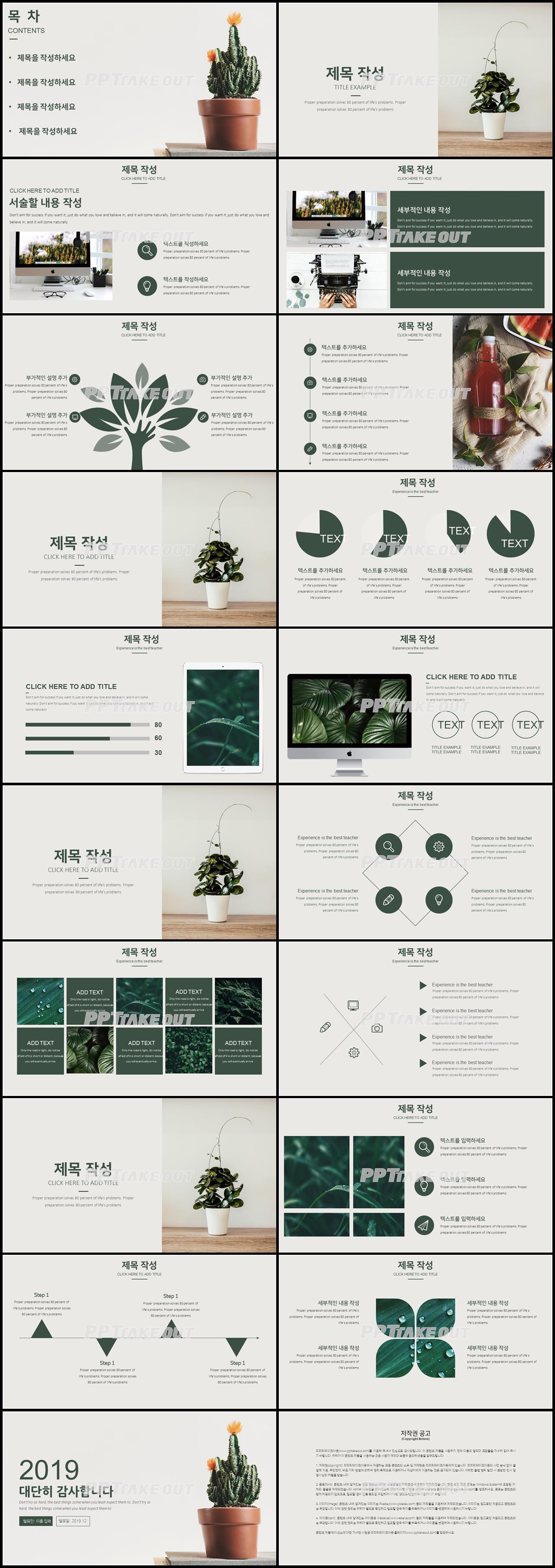 업무관리 초록색 간편한 발표용 파워포인트샘플 다운 상세보기
