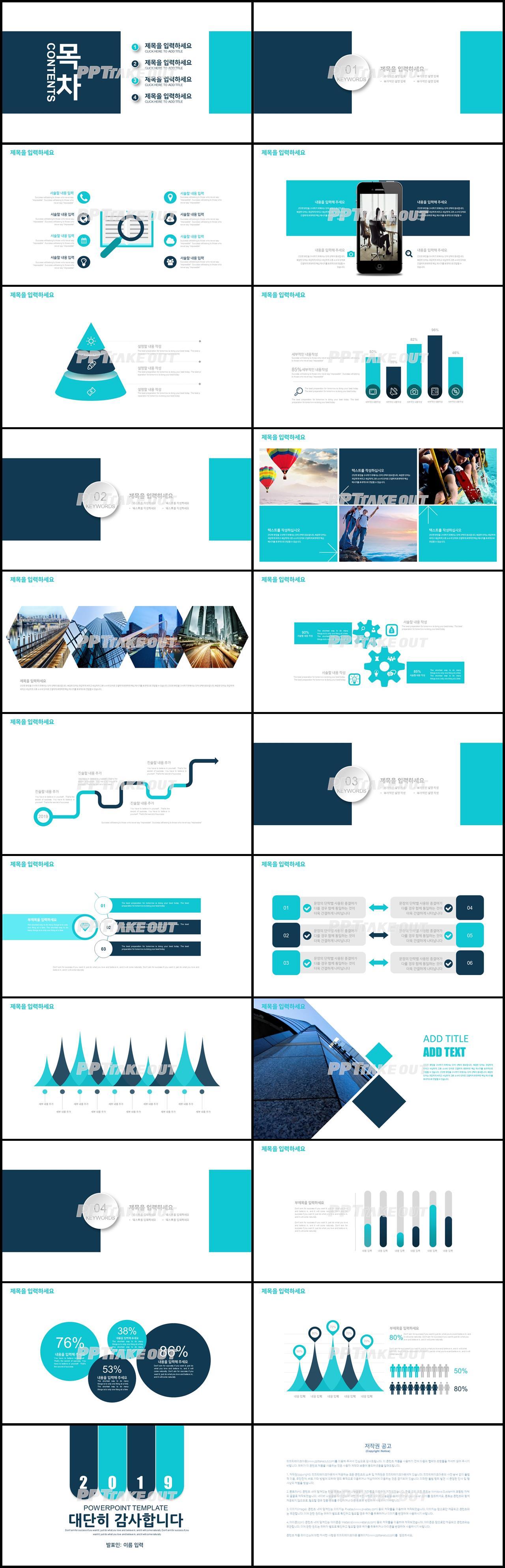 업무보고 파랑색 단출한 고급형 POWERPOINT샘플 디자인 상세보기