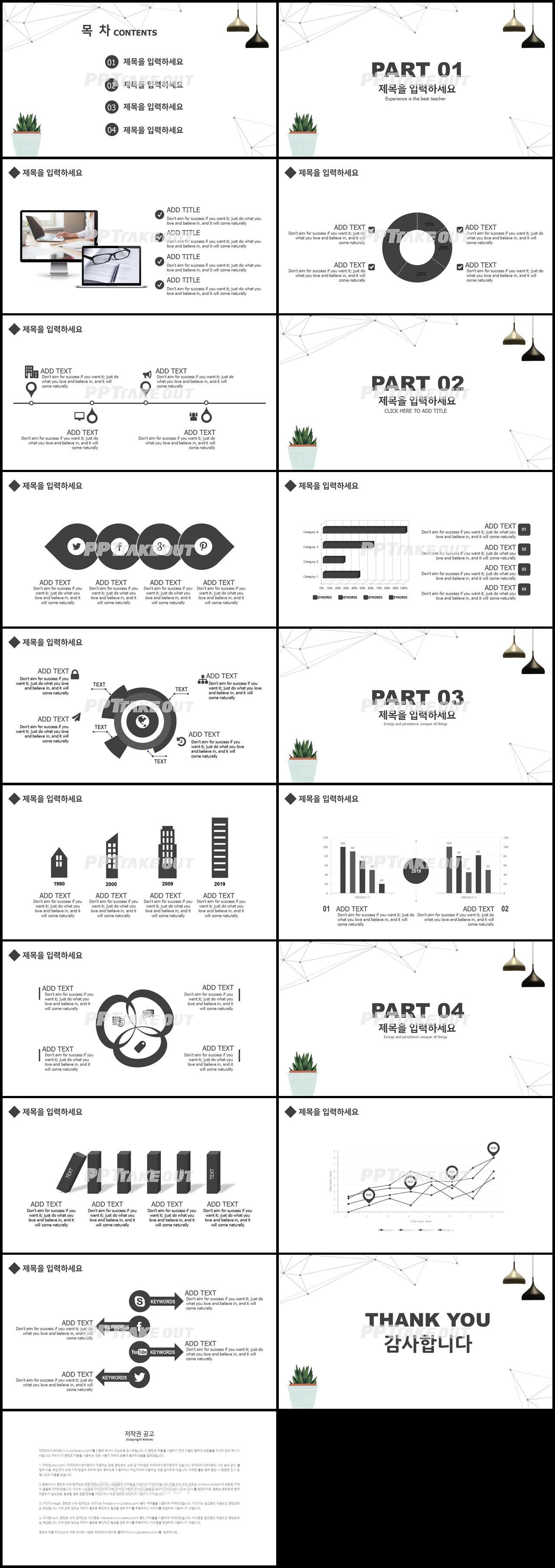 일정관리 블랙 단조로운 프레젠테이션 PPT템플릿 만들기 상세보기