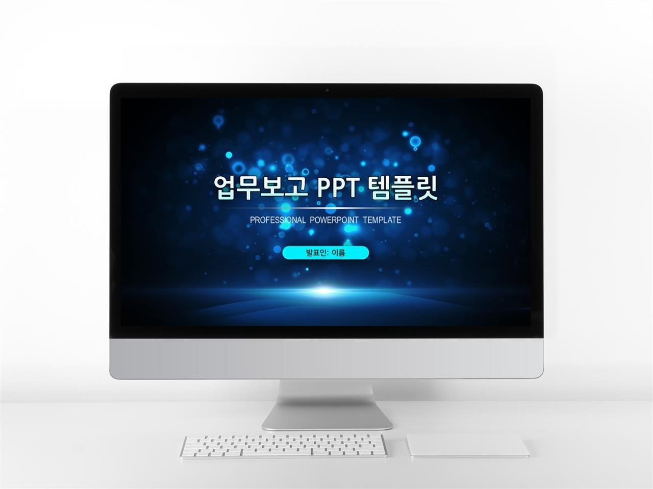 업무프로세스 블루 어둑어둑한 매력적인 피피티템플릿 제작 미리보기