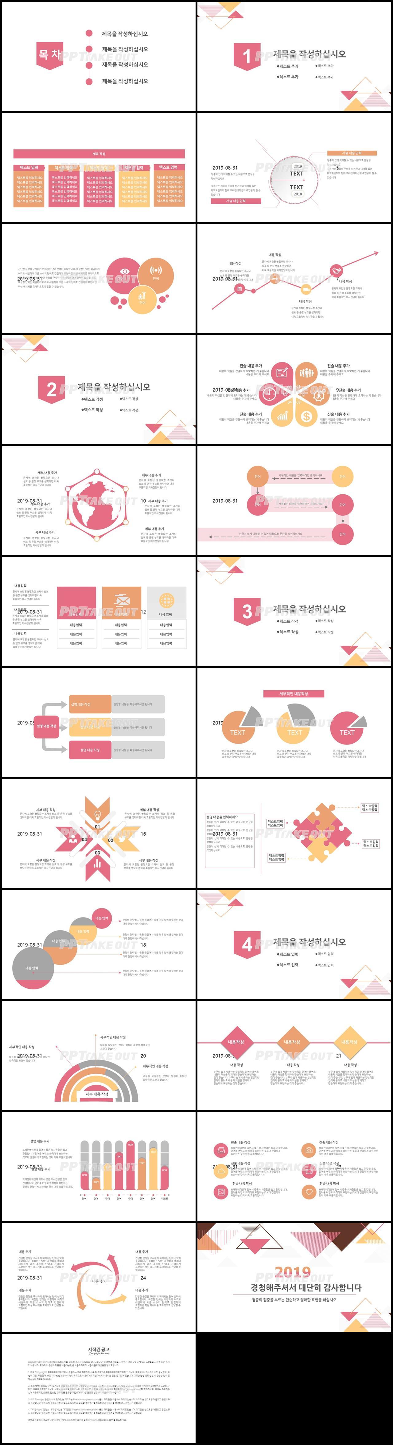 업무프로세스 핑크색 깔끔한 고퀄리티 피피티탬플릿 제작 상세보기