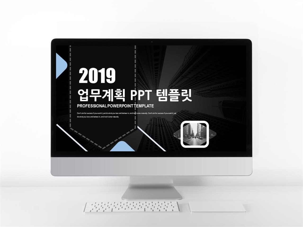업무관리 검은색 시크한 발표용 파워포인트템플릿 다운 미리보기