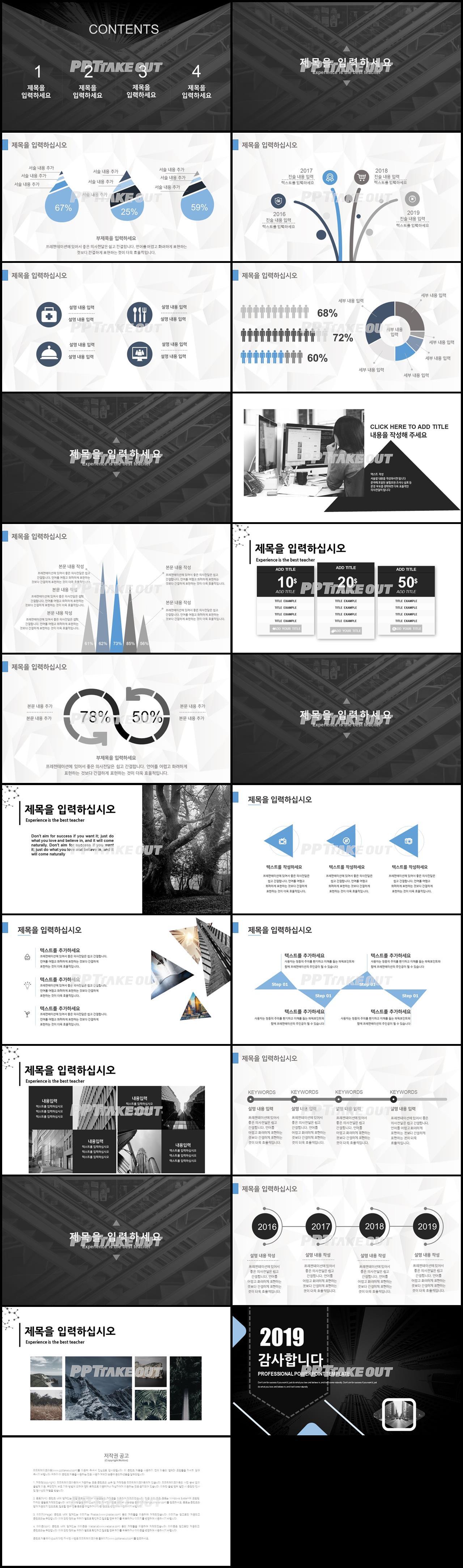 업무관리 검은색 시크한 발표용 파워포인트템플릿 다운 상세보기