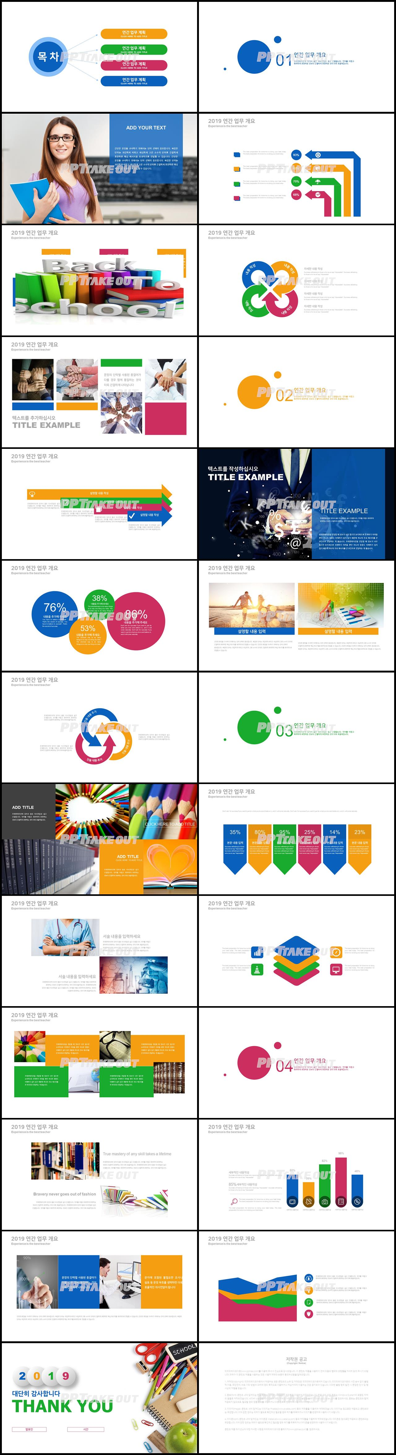업무일지 컬러 현대적인 프로급 파워포인트양식 사이트 상세보기
