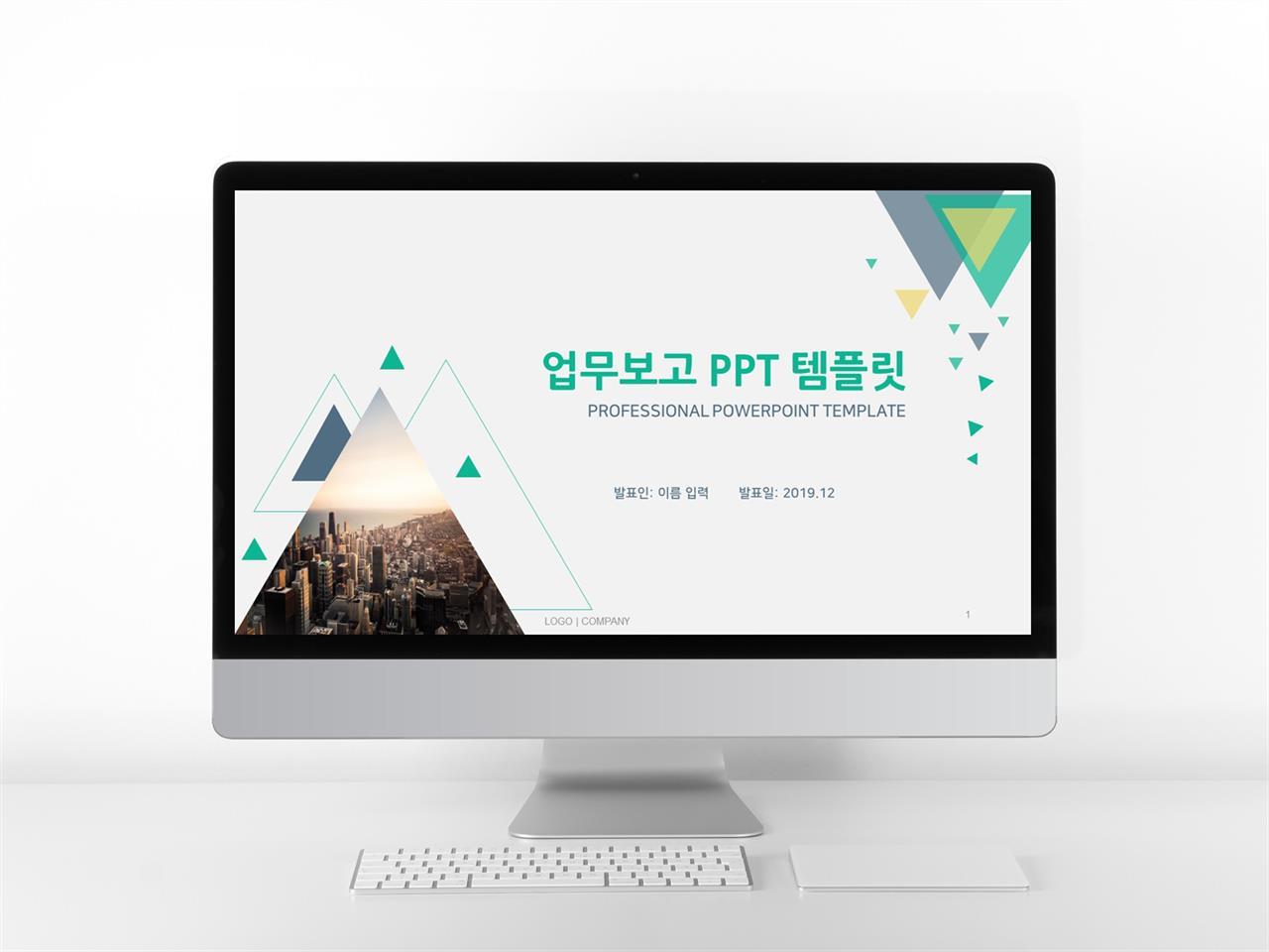 업무일지 초록색 화려한 고급스럽운 POWERPOINT테마 사이트 미리보기