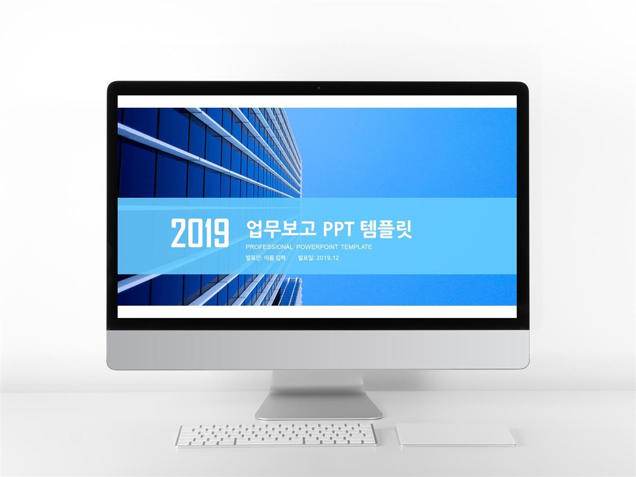 업무일지 블루 세련된 고급스럽운 PPT탬플릿 사이트 미리보기