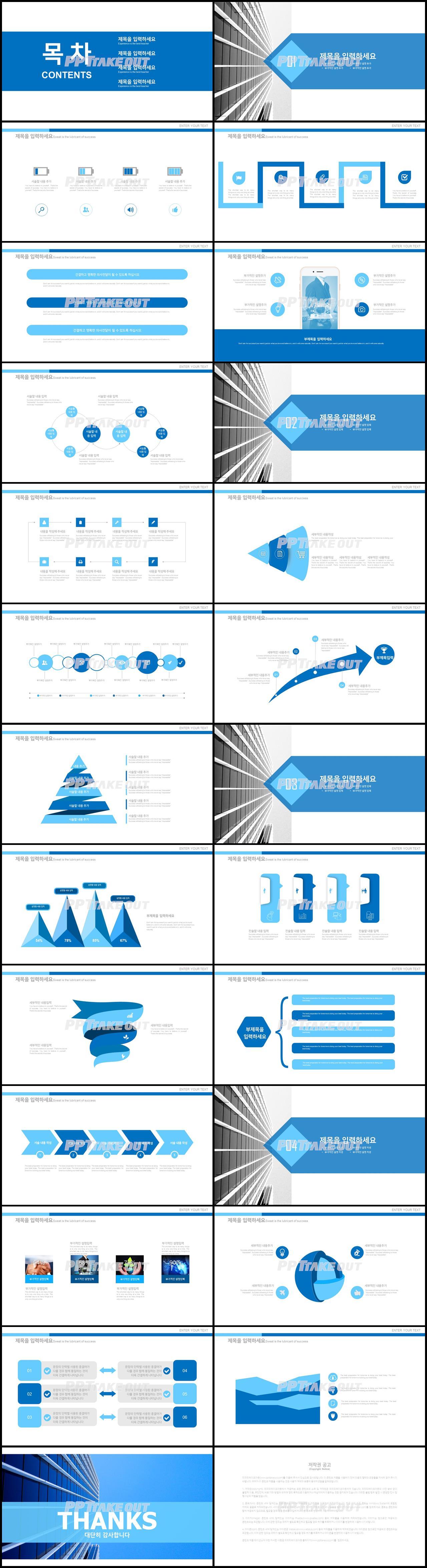 업무일지 블루 세련된 고급스럽운 PPT탬플릿 사이트 상세보기