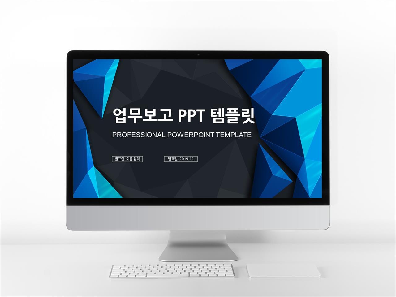일정관리 푸른색 세련된 프레젠테이션 파워포인트탬플릿 만들기 미리보기