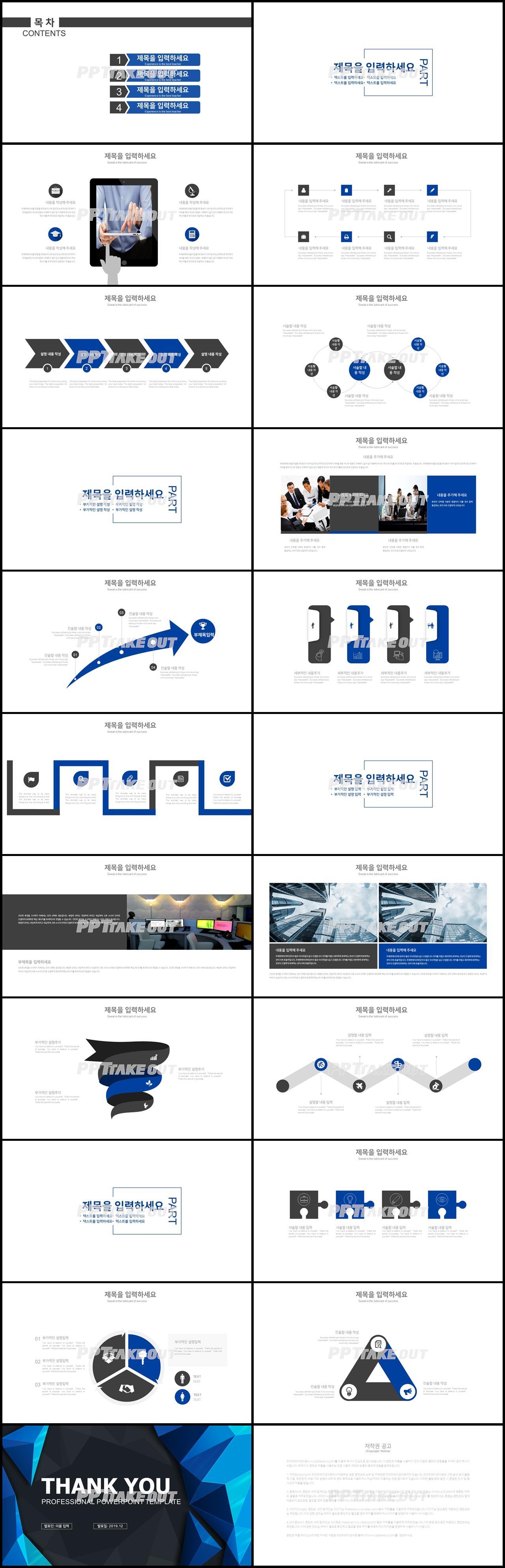 일정관리 푸른색 세련된 프레젠테이션 파워포인트탬플릿 만들기 상세보기