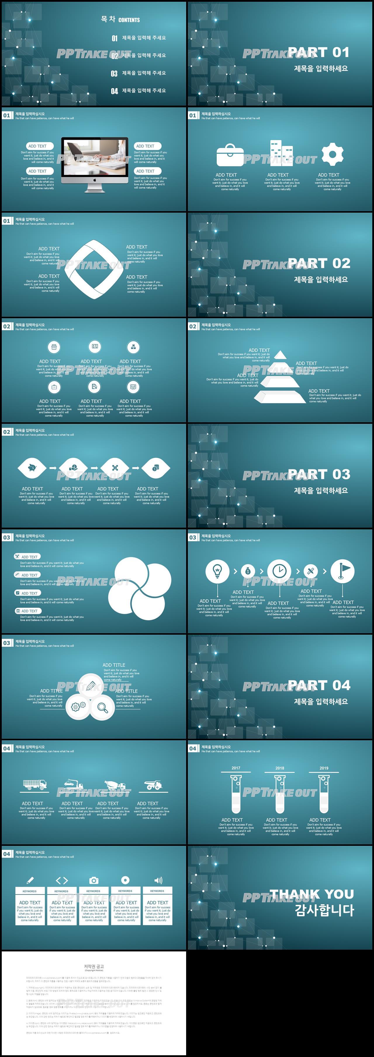 업무보고 청색 다크한 다양한 주제에 어울리는 POWERPOINT양식 디자인 상세보기