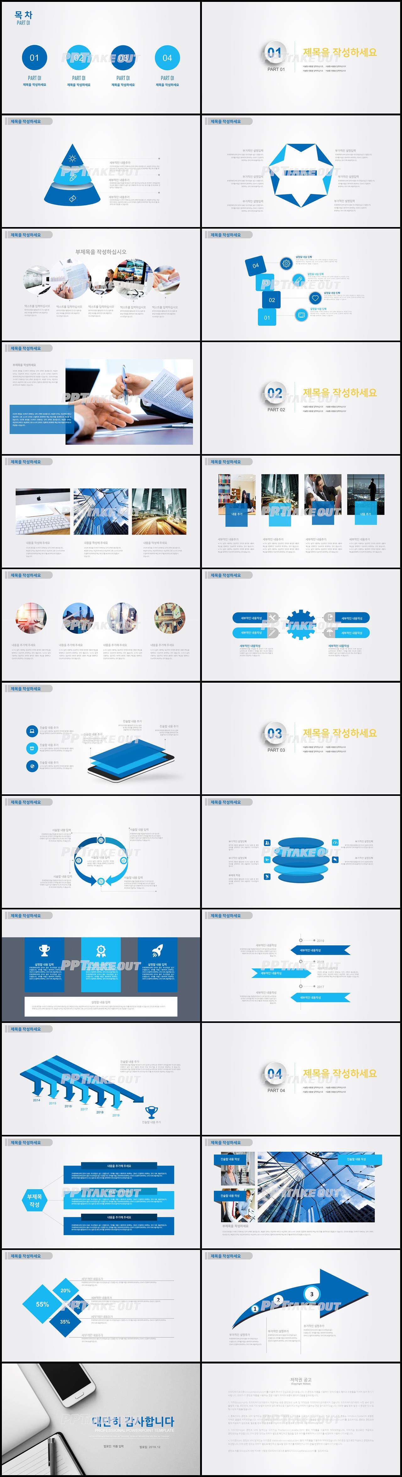 업무일지 블루 산뜻한 프로급 POWERPOINT서식 사이트 상세보기