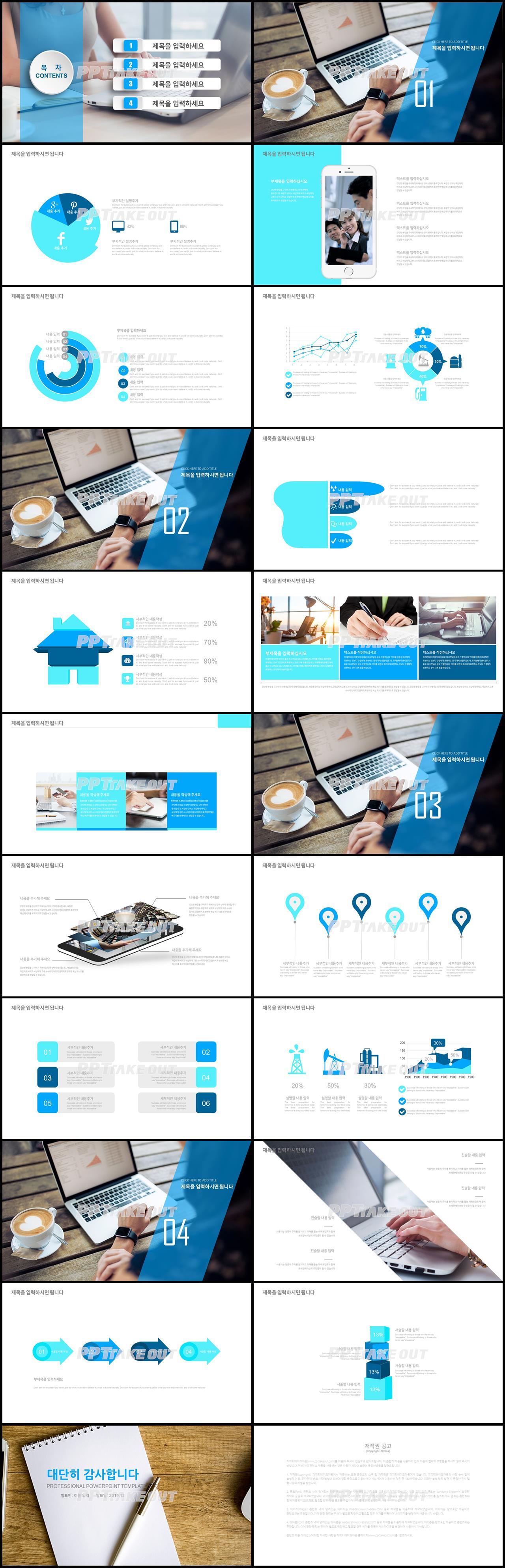 업무보고 파란색 현대적인 고급형 피피티탬플릿 디자인 상세보기