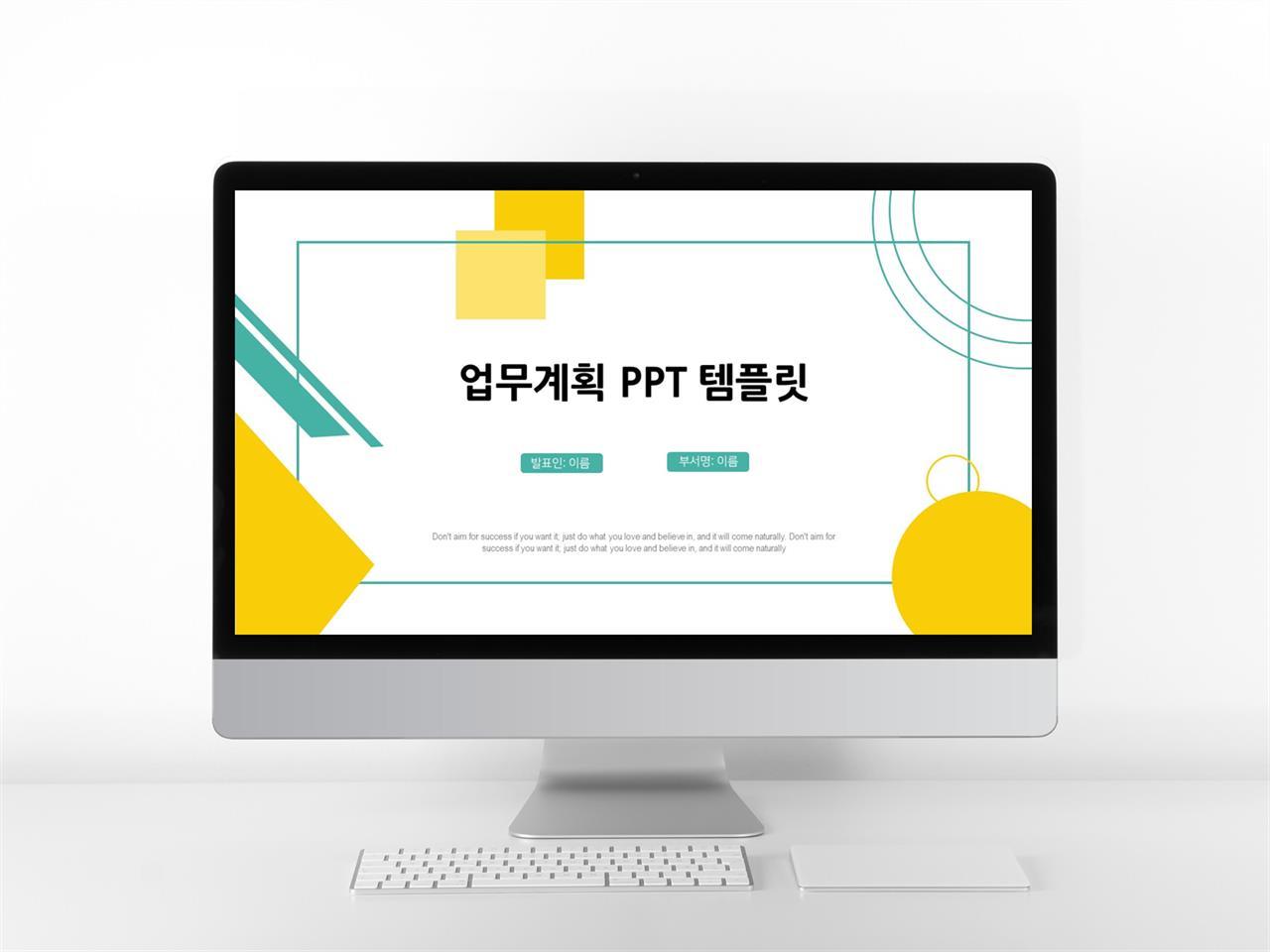 업무관리 노랑색 알뜰한 발표용 파워포인트샘플 다운 미리보기