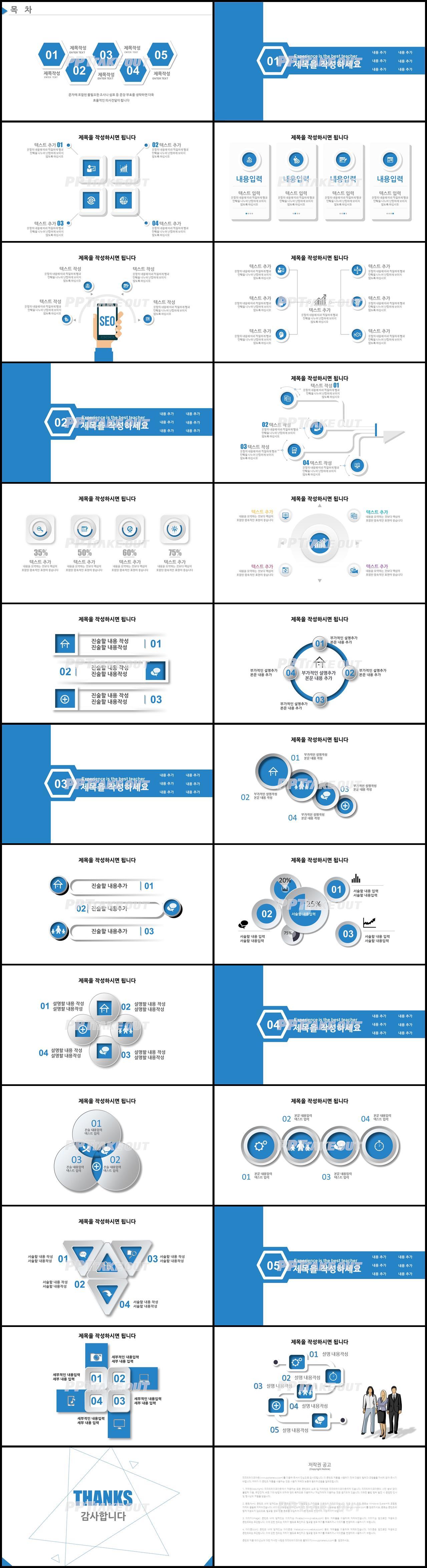 업무보고 블루 단정한 고급형 POWERPOINT샘플 디자인 상세보기