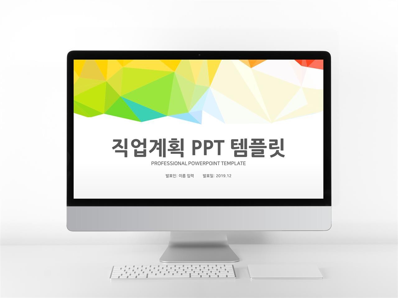 업무일지 컬러 귀여운 고급스럽운 POWERPOINT배경 사이트 미리보기