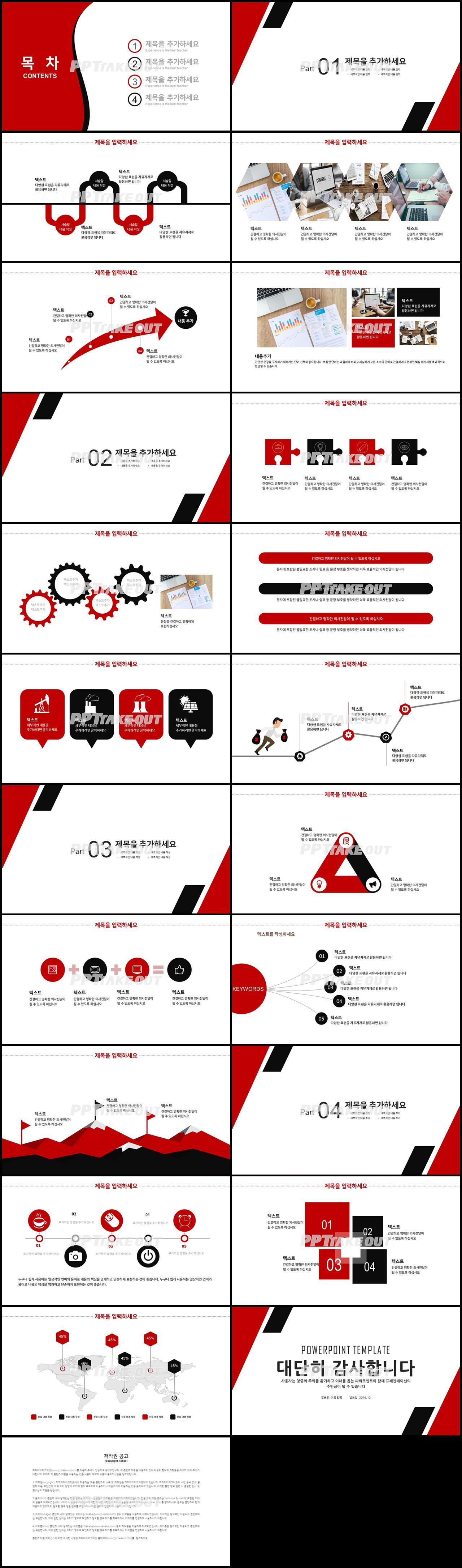 일일업무일지 붉은색 베이직 멋진 POWERPOINT탬플릿 다운로드 상세보기