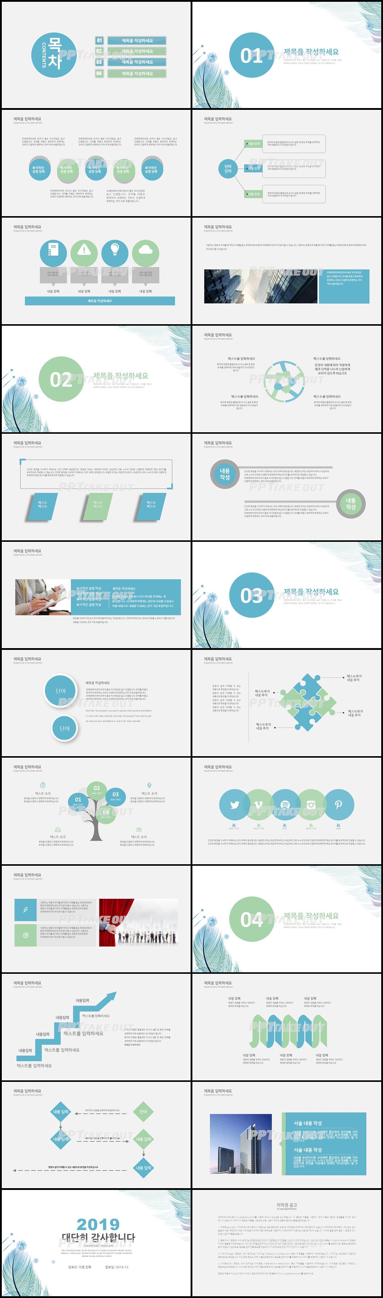 일정관리 파란색 수채화 프레젠테이션 PPT템플릿 만들기 상세보기