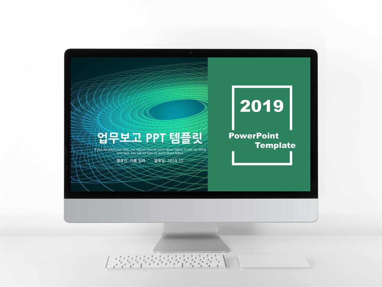 업무보고 초록색 세련된 다양한 주제에 어울리는 PPT서식 디자인 미리보기