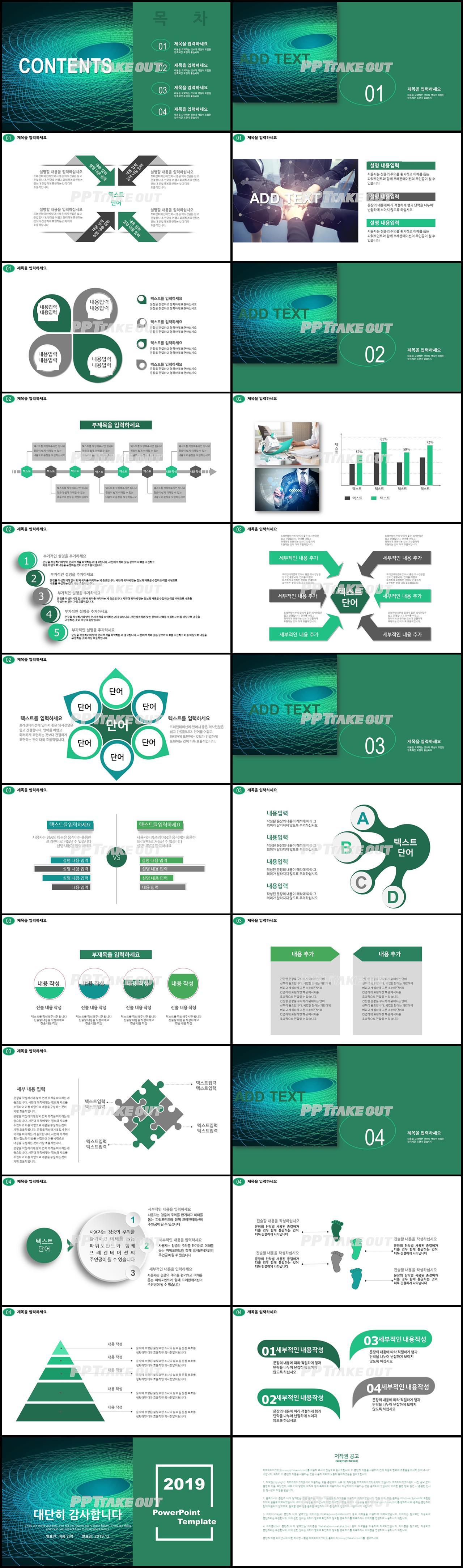 업무보고 초록색 세련된 다양한 주제에 어울리는 PPT서식 디자인 상세보기
