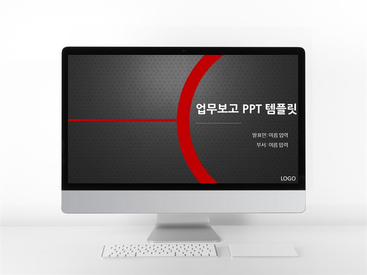 업무일지 레드색 어두운 고급스럽운 피피티서식 사이트 미리보기