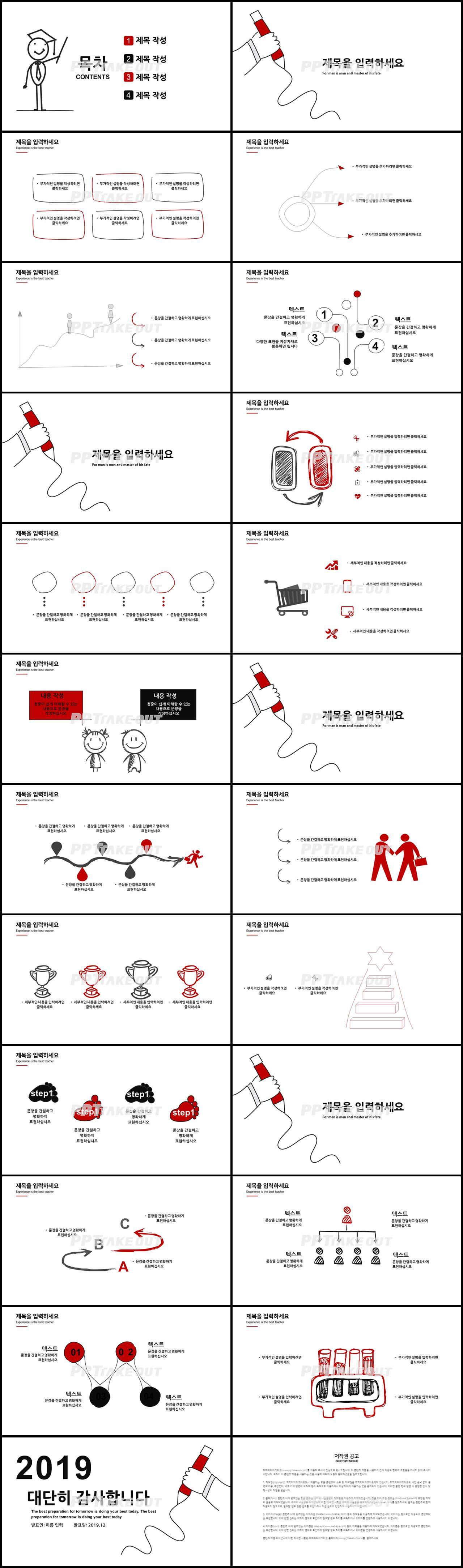 업무프로세스 붉은색 인포그래픽 매력적인 파워포인트배경 제작 상세보기