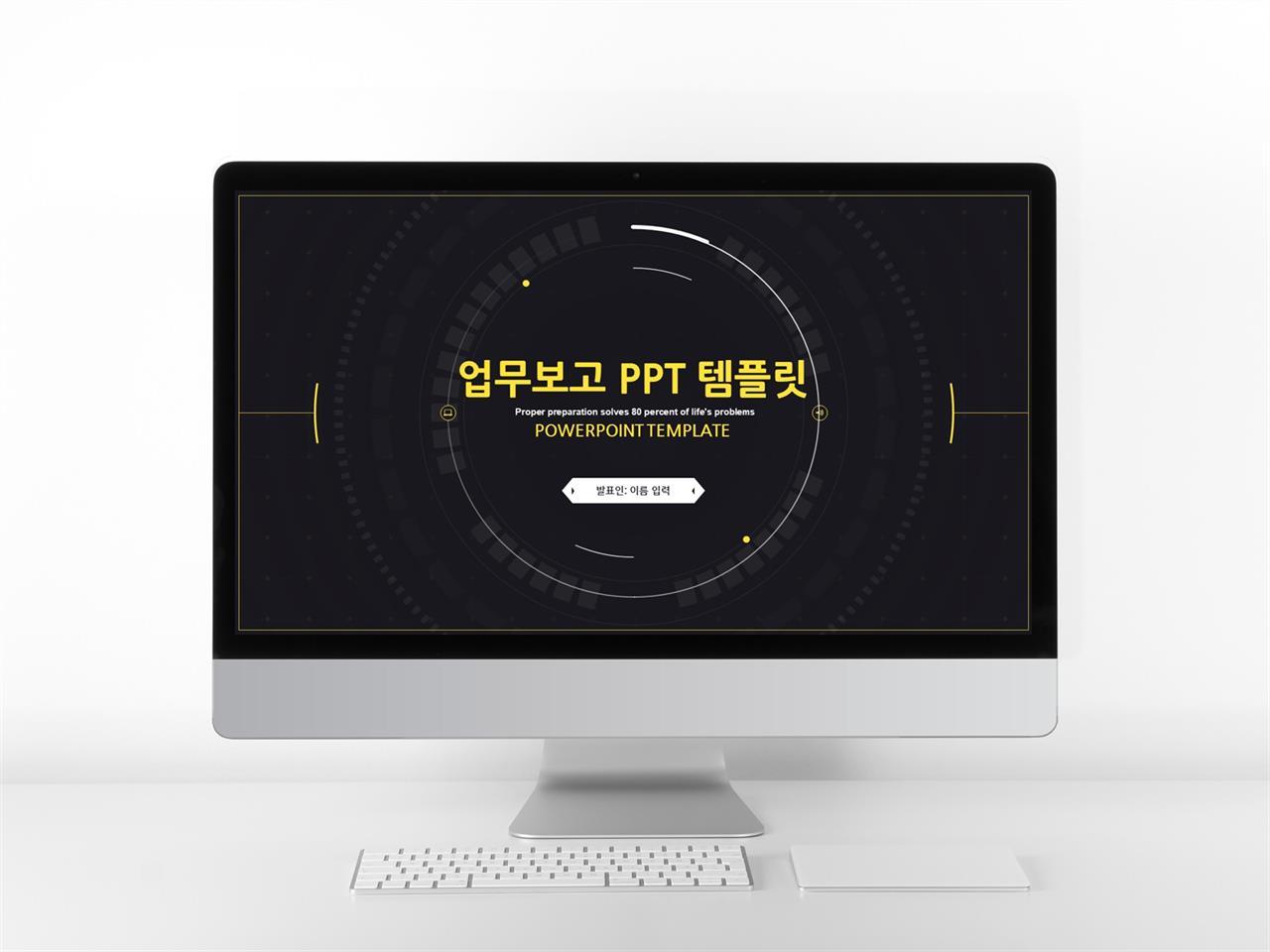 업무보고 검정색 어둠침침한 고급형 POWERPOINT템플릿 디자인 미리보기