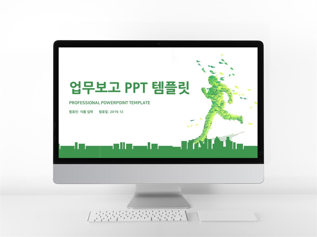 업무일지 녹색 단조로운 프로급 PPT템플릿 사이트 미리보기