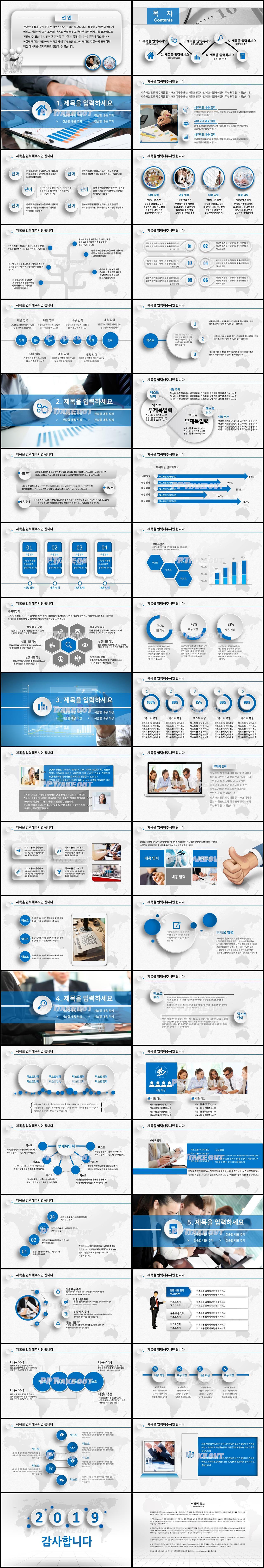 업무보고 블루 단출한 다양한 주제에 어울리는 POWERPOINT양식 디자인 상세보기