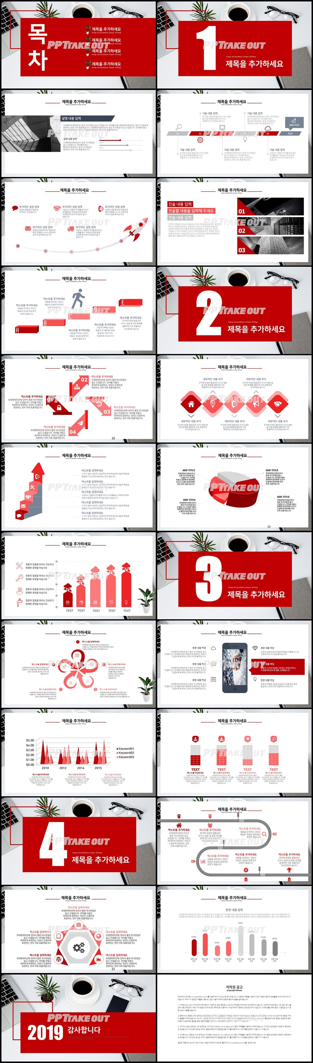 업무프로세스 빨간색 폼나는 고퀄리티 PPT배경 제작 상세보기
